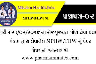 MPHW/FHW/SI OLD PEPAR by GSSSB Board (Exam Date:-23-02-2014)