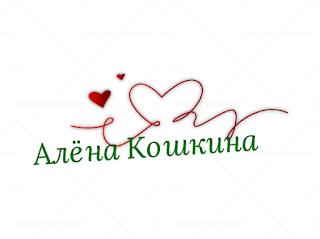 Схемы вышивки крестом Алены Кошкиной (Украина)