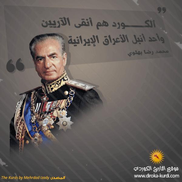 محمد رضا شاه بهلوي عن الشعب الكوردي