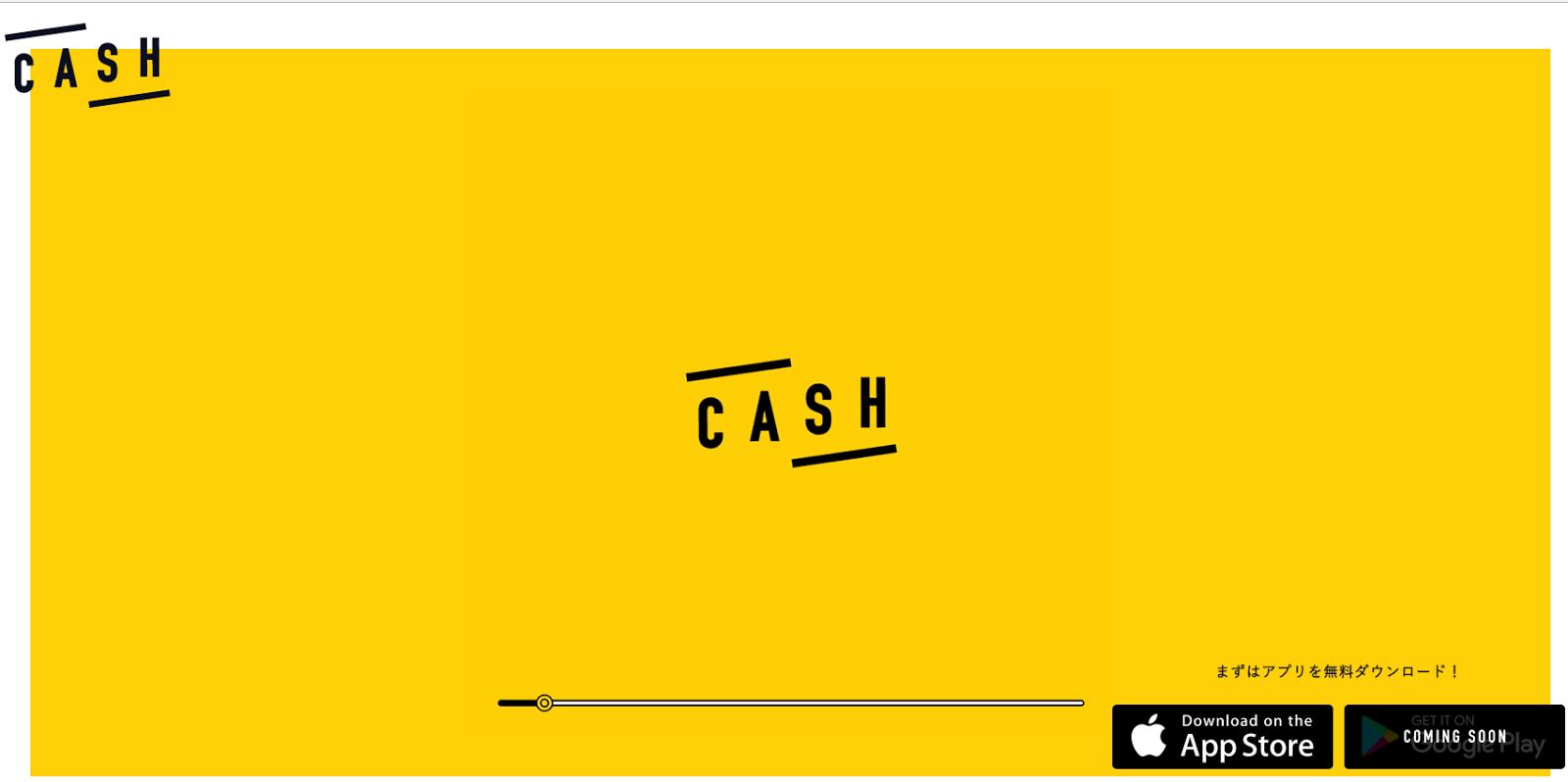 メルカリを超える質屋アプリ「CASH」のメリット・デメリットについてくわしく