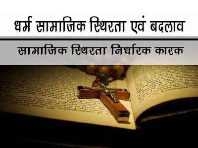 धर्म सामाजिक स्थिरता और सामाजिक बदलाव | Social Stability and Social Change in Hindi