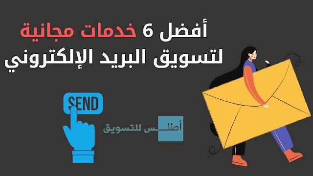 أفضل 6 خدمات مجانية للتسويق عبر البريد الإلكتروني 2021