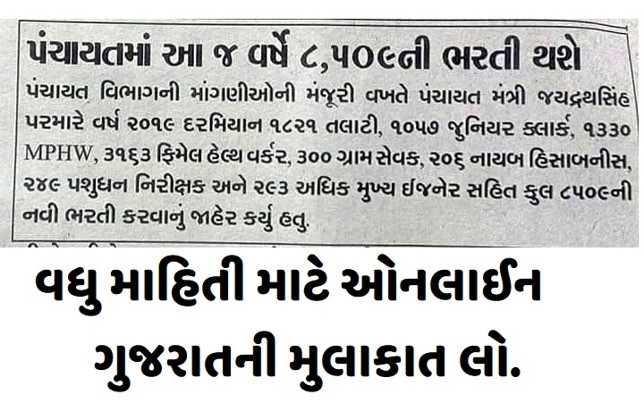 Gujarat Panchayat Board 8509 Seats will be Recruited in This Year