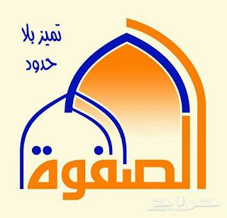 وظائف خالية قى شركه الصفوة للمقاولات فى مصر 2017