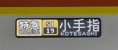 東急東横線 副都心線・西武池袋線直通 特急 小手指行き6 東京メトロ17000系