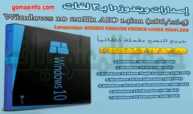 جميع إصدارات ويندوز 10 بـ 3 لغات | Windows 10 20H1 AIO 14in1 x86-x64 | يوليو 2020