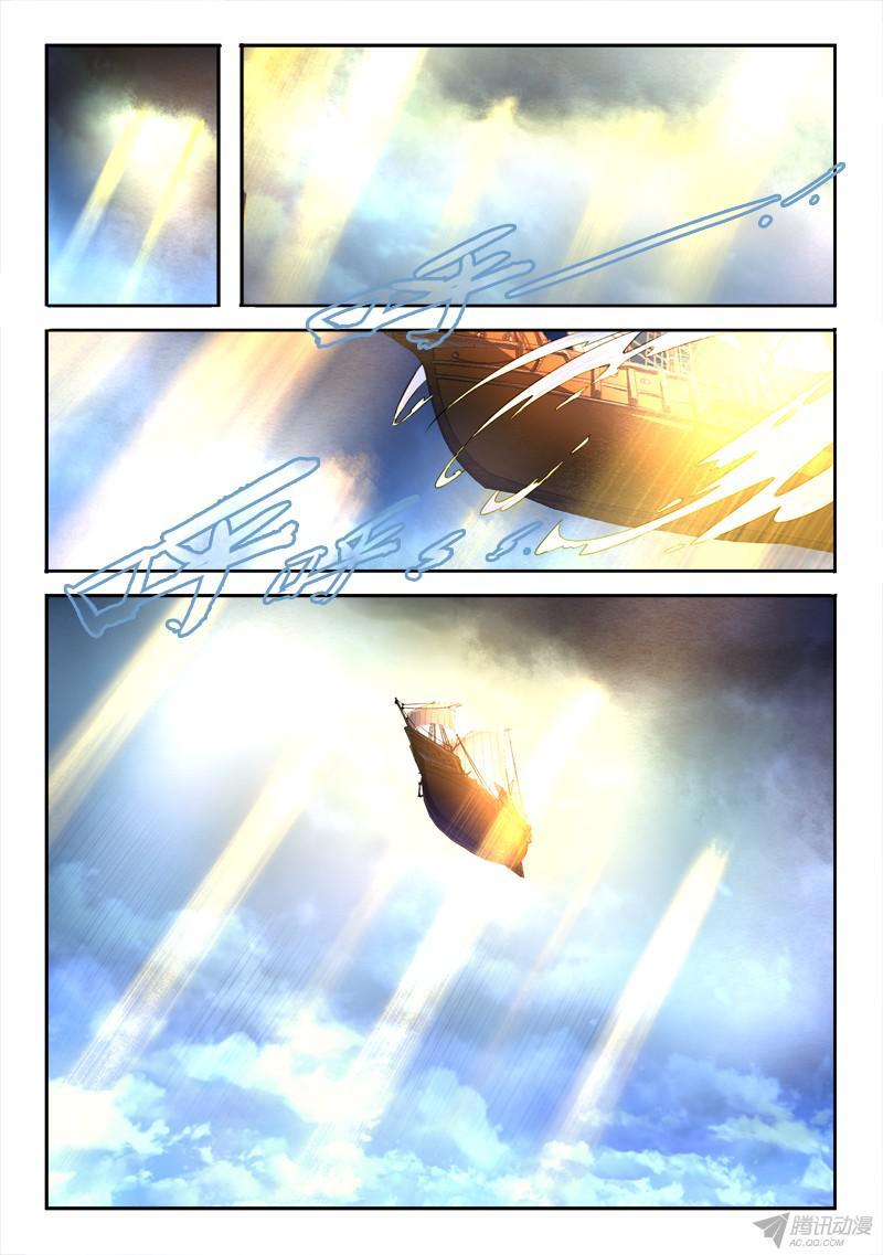 อ่านการ์ตูน Spirit Blade Mountain 168 ภาพที่ 2