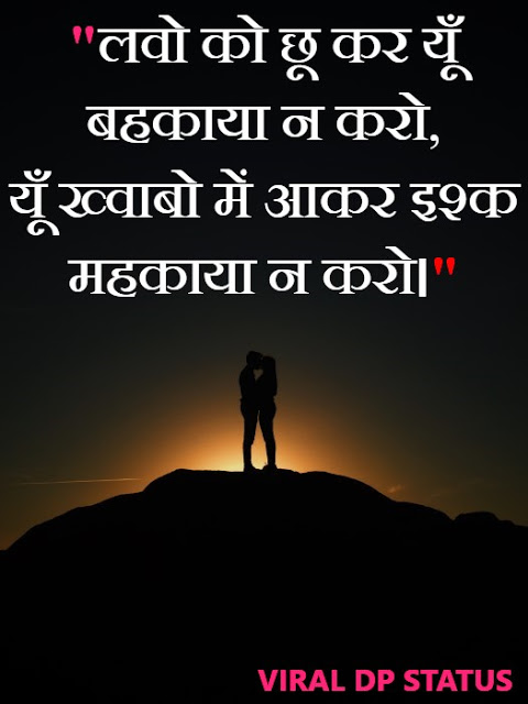 whatsapp status on love,whatsapp status with love,status for whatsapp on love,love status hindi for whatsapp,whats up love status in hindi,whatsapp status about love,love status hindi whatsapp,love status whatsapp in hindi,love status whatsapp hindi