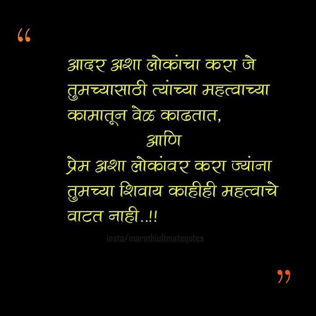sad quotes on life in marathi download
