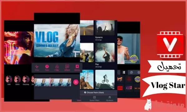 تحميل برنامج Vlog Star للمونتاج وتعديل الفيديو