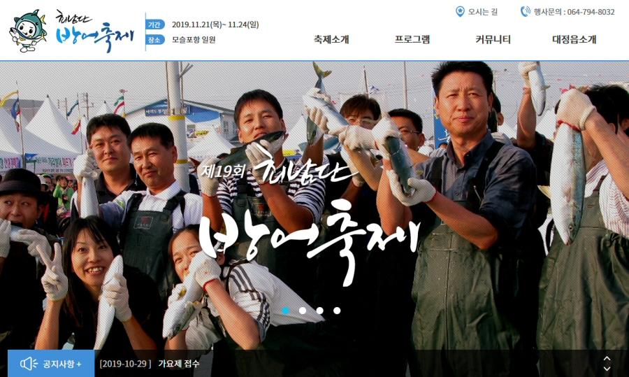 청정 제주바다에서 '2019 최남단 방어축제' 11월21일 개최