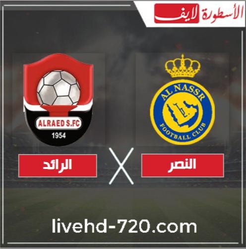 مشاهدة مباراة النصر والرائد بث مباشر اليوم