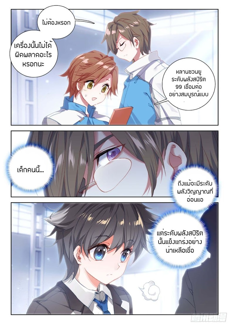 Douluo Dalu IV - หน้า 14