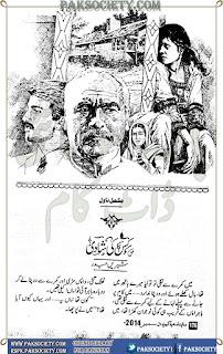 Kis Ki Shaadi by Shireen Haider Online Reading