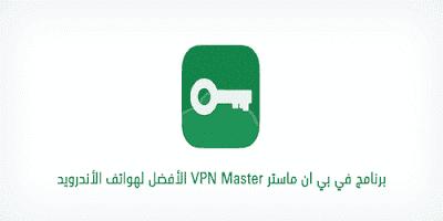 تحميل برنامج في بي ان ماستر النسخة المعدلة vpn master للكمبيوتر وللاندرويد مجانا 2020
