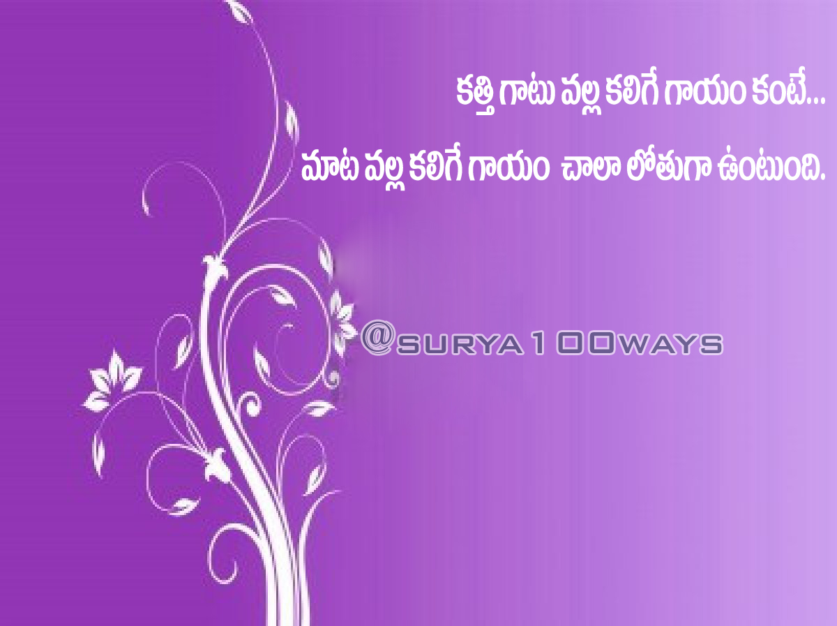 Quotes With Pictures About Friendship Telugu Quoteslove Quotesfriendship Quotes  123 New Quotes