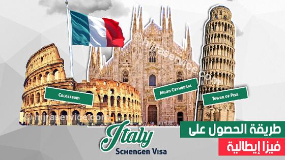 فيزا ايطاليا – شروط ومتطلبات الحصول علي تأشيرة ايطاليا