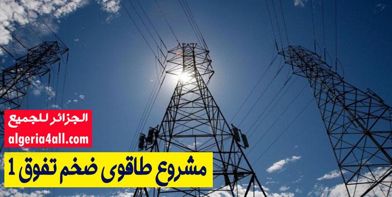 """مشروع طاقوي ضخم تفوق 1,TAFOUK1..مشروع الجزائر """"الضخم"""" لتصدير الكهرباء."""