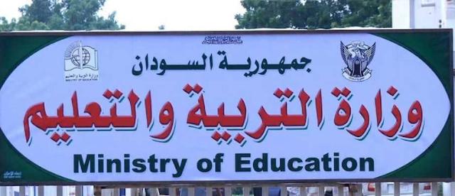 موعد إعلان نتائج الشهادة السودانية 2020 | رابط استخراج النتيجة برقم الجلوس عبر موقع moe.gov.sd