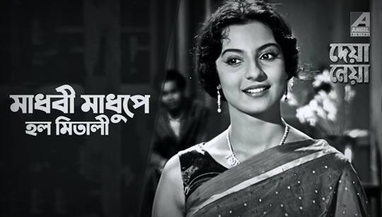 Madhobi Modhupey Holo Mitali Lyrics by Arati Mukherjee from Deya Neya Bengali Movie