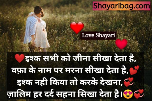 Love Quotes In Hindi With Couple Images