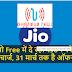 Jio Offer: 'जियो Free में दे रहा 498 रुपये का रिचार्ज, 31 मार्च तक है ऑफर', जानें इस मैसेज की सच्चाई