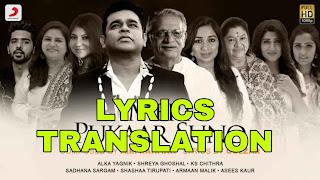 Meri Pukaar Suno Lyrics in English | With Translation | – A.R. Rahman x Gulzar