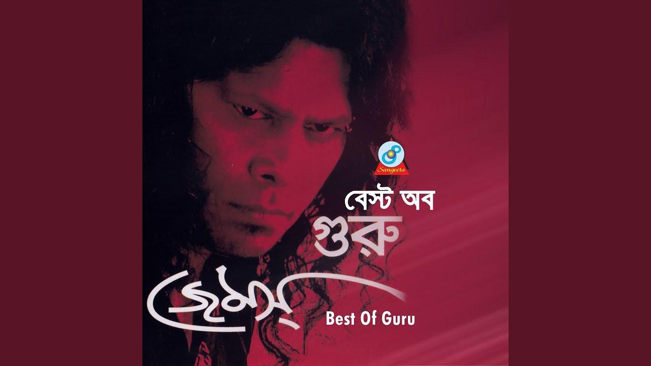 Rakheni Amay Keu Lyrics ( রাখেনি আমায় কেউ ) - James