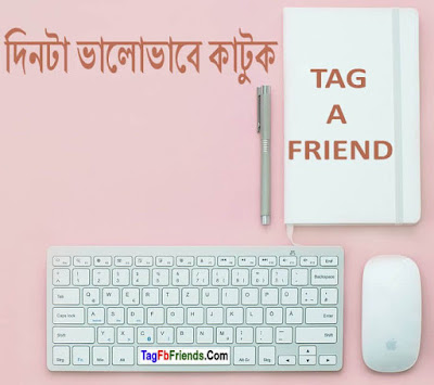 Have A Nice Day BENGALI