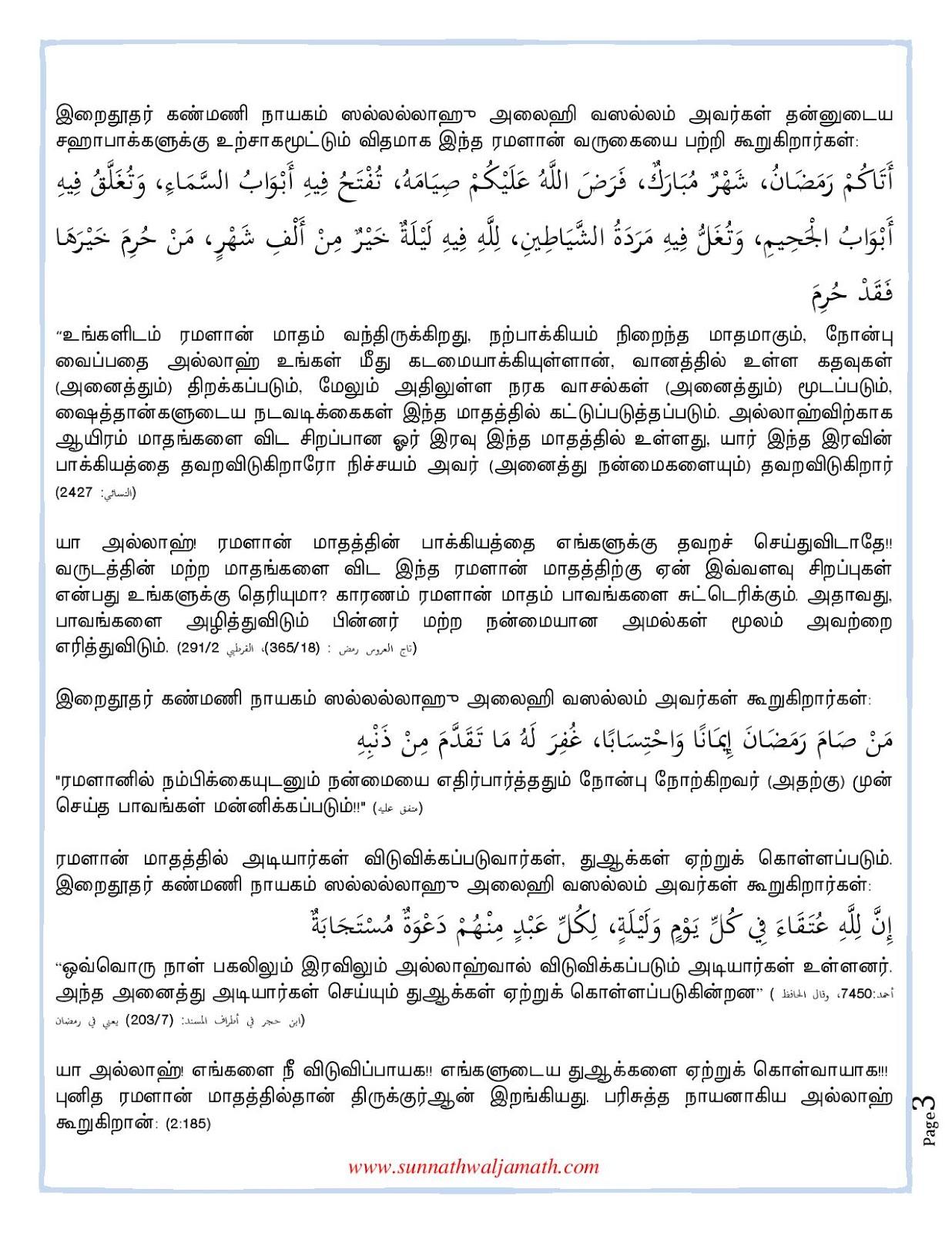 https://1.bp.blogspot.com/-0wAhJ0Tn7hU/V1D3IGr8hVI/AAAAAAAAHCc/w8hLMPO8O68cHZj1L3Wk8ZxTaTB7dSgiACLcB/s1600/Tamil%2B3rd%2BJune-16-page-003.jpg