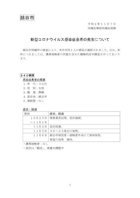 新型コロナウイルス感染症患者の発生について(11月7日発表)
