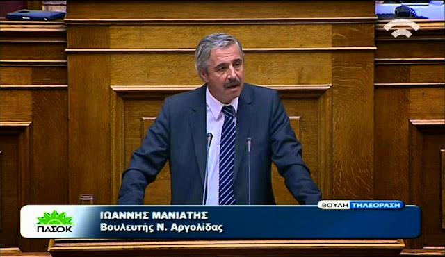 Γ. Μανιάτης προς Σταθάκη στη βουλή: Ενεργοποιήστε επιτέλους την απόφαση χρηματοδότησης  για τη μελέτη της Ζ.Ο.Ε. Άργους