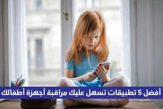 أفضل 5 تطبيقات تسهل عليك مراقبة أجهزة أطفالك