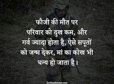 Army-Ki-Shayari