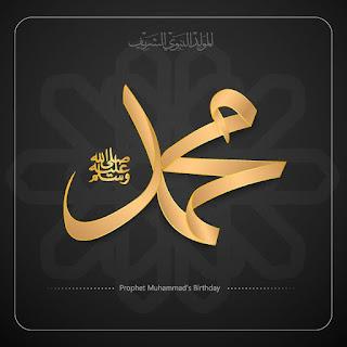 مولد النبي صلى الله عليه وآله وسلم