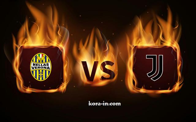 كورة ستار مشاهدة مباراة يوفنتوس وهيلاس فيرونا بث مباشر اليوم  27-02-2021 الدوري الايطالي