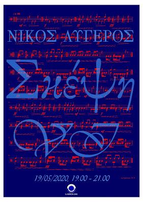 Ν. Λυγερός: Γενοκτονία των Ελλήνων του Πόντου και Έγκλημα κατά της Ανθρωπότητας. Σκέψη VI, 19/05/2020