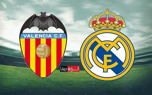 مباراة ريال مدريد وفالنسيا فى الدورى الاسبانى اليوم 18-6-2020 بث مباشر يلا شوت