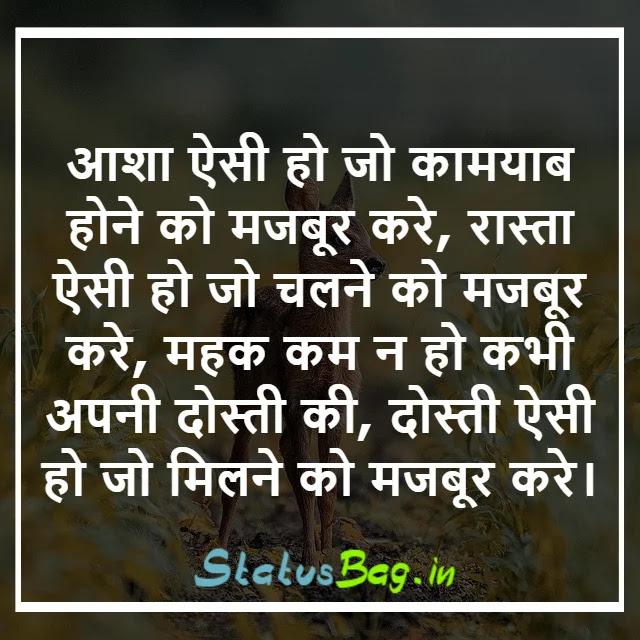 Top Friendship Shayari in Hindi