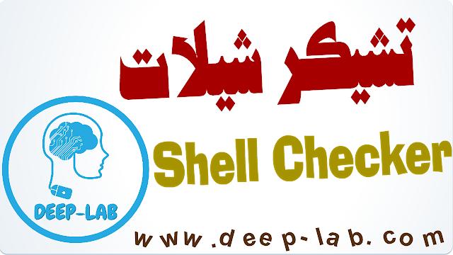 shell checker,checker,php shell checker,c99 shell checker,free shell checker,bulk shell checker,secure shell (protocol),bulk r57 shell checker,shell,hacker,cracker,how to check shell,ssh checker,smtp checker,vuln checker,shell theatre,meltdown checker,checker 2019,shell scripts,shell script linter