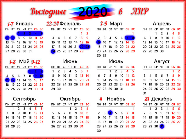 Календарь 2020 ЛНР