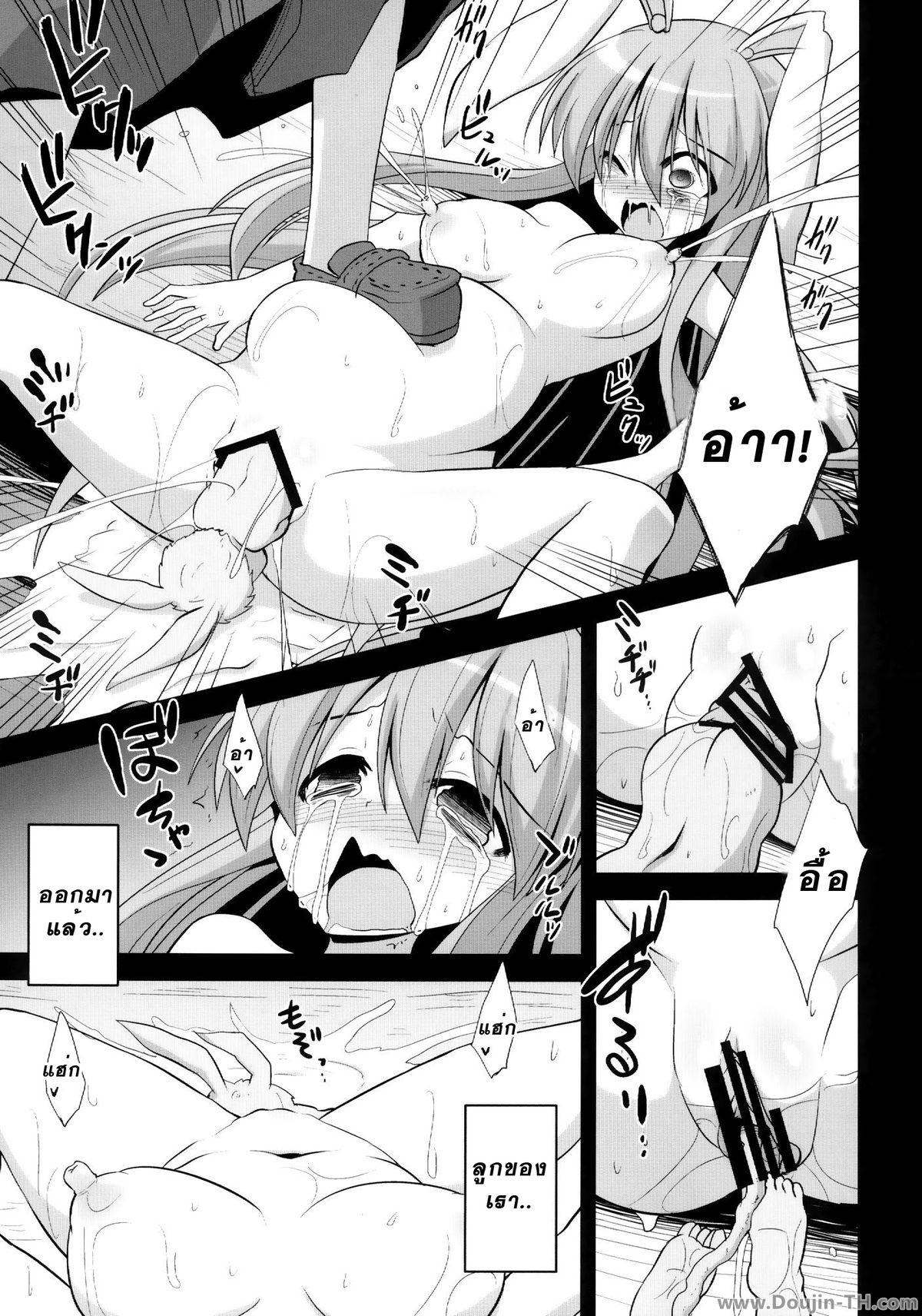 ข่มขืนกระต่ายแม่ลูก [ปวดตับ] - หน้า 46