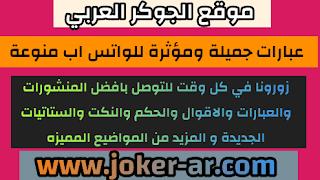 عبارات جميلة ومؤثرة للواتس اب منوعة 2021 - الجوكر العربي