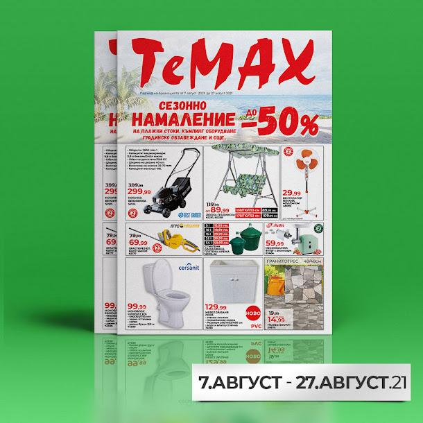 TeMax Брошура - Каталог от 7-27.08 2021→  СЕЗОННИ РАЗПРОДАЖБИ ДО -50%