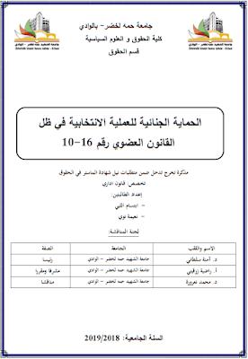 مذكرة ماستر: الحماية الجنائية للعملية الانتخابية في ظل القانون العضوي رقم 16- 10 PDF