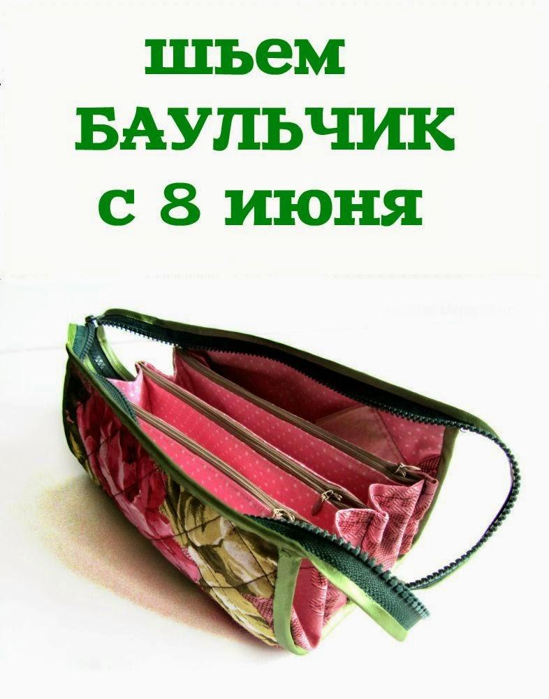 http://ukatoys.blogspot.ru/2014/06/mk-baul-organayzer.html?showComment=1401684650570#c6592903371375118115