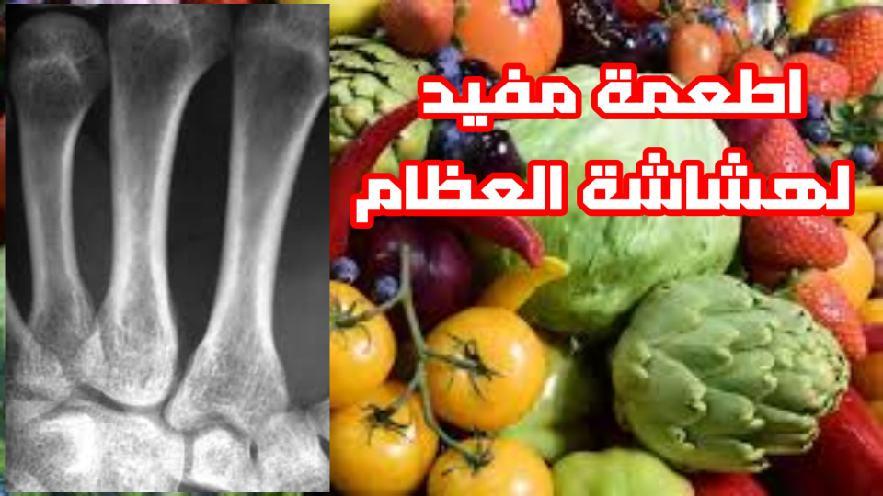 10اطعمة مفيدة جدا لتقوية العظام ومنع هشاشتها وترققها.