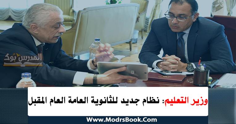 وزير التعليم: نظام جديد للثانوية العامة العام المقبل