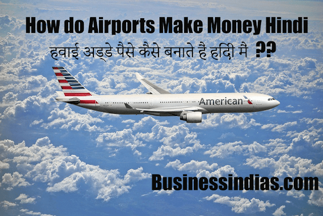 How do Airports Make Money Hindi