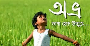 Avro Keyboard Bangla Software free download full version